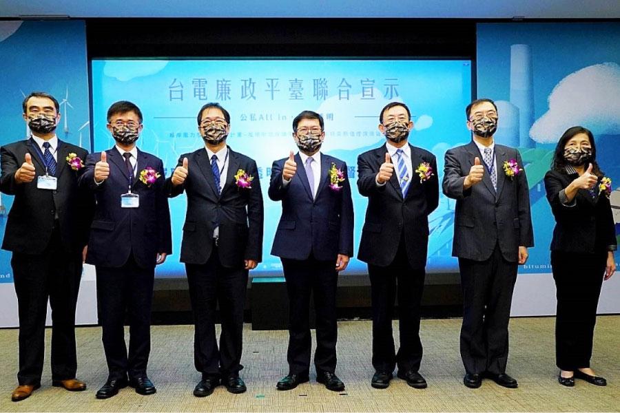 台電聯合司法機關 宣示成立採購廉政平臺