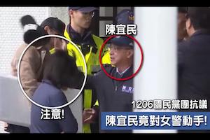 懶人包/國民黨大鬧急診室 惹怒醫界和警界