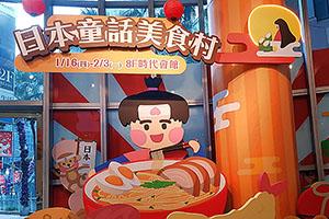 夢時代打造日本童話美食村 吃貨們快來衝一波