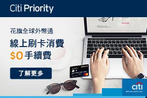 花旗全球外幣通|線上刷卡消費 $0手續費