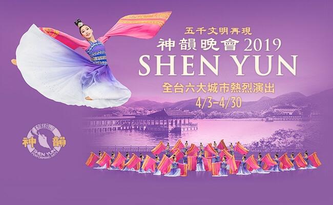2019神韻形象代言人是台灣的連旭