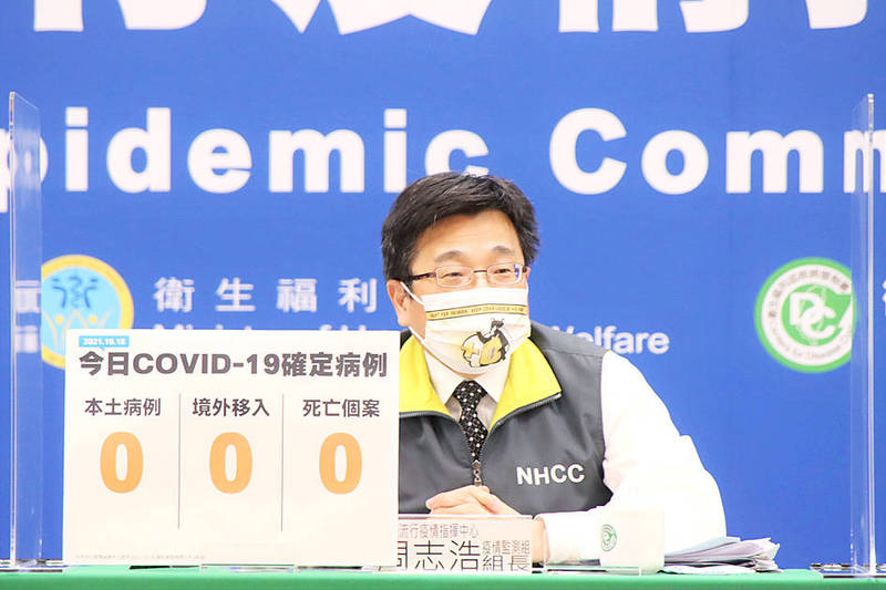 《TAIPEI TIMES》 COVID-19 cases hit zero for first time in 193 days