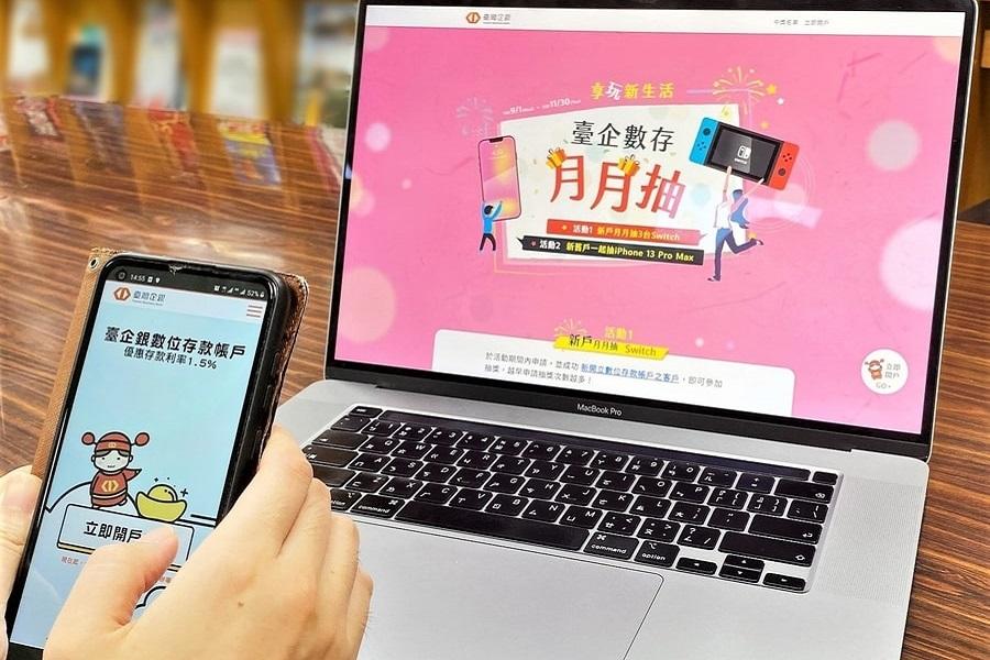 臺灣企銀數位帳戶 抽i13、Switch