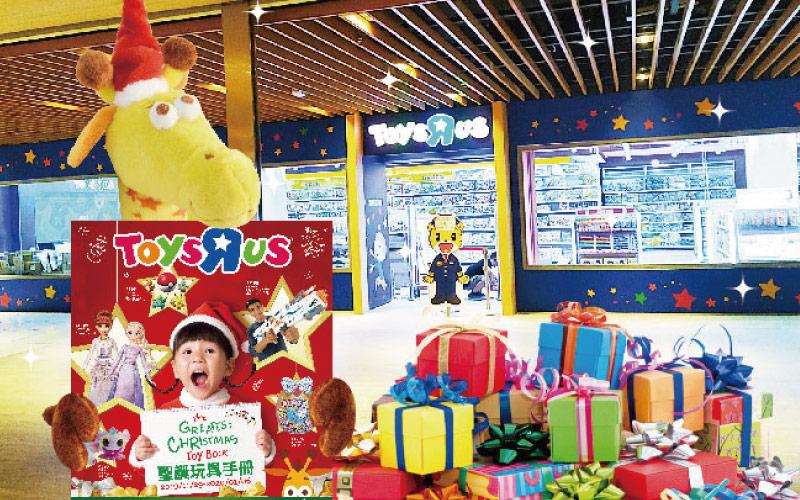 耶誕買什麼?玩具反斗城專家告訴你