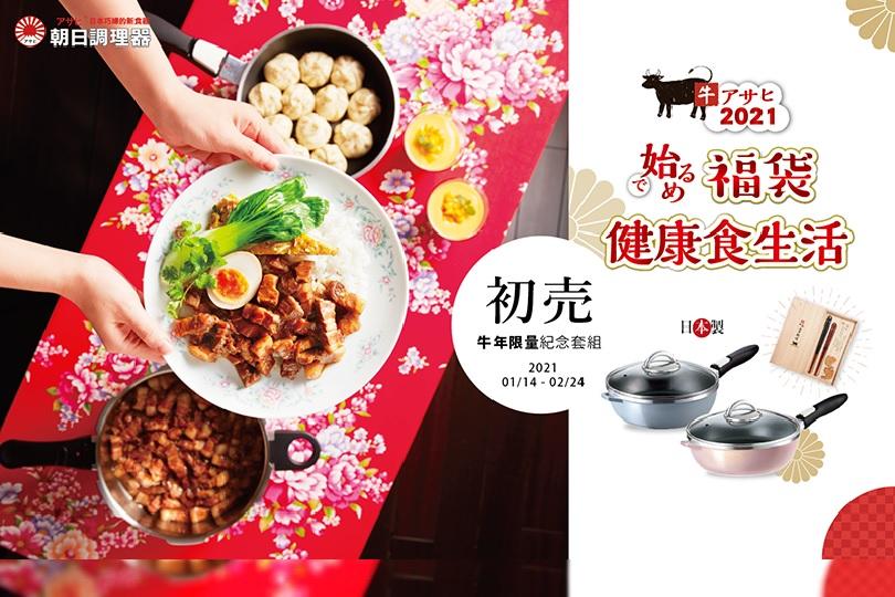日本熱銷鍋具!三明治族年節輕鬆煮