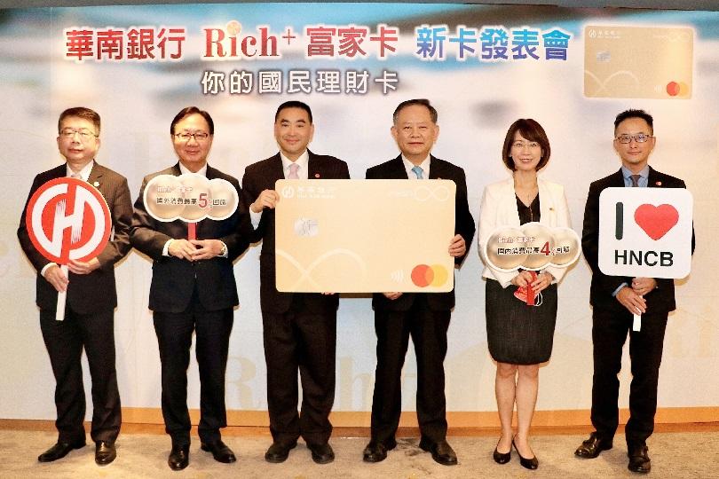 華南銀行Rich+富家卡 你的國民理財卡!