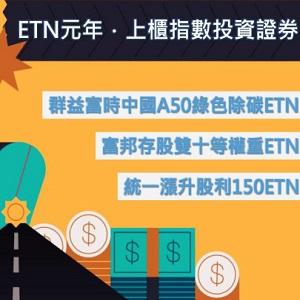 ETN元年 櫃買中心提供投資新選擇