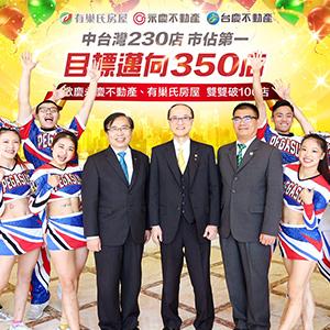 永慶中台灣市佔第一 最強創業平台