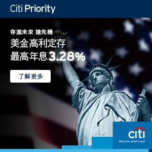 美金六個月定存 最高年息3.28%