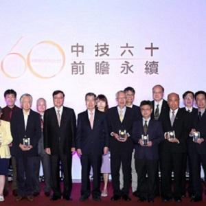 中技社科學技術貢獻獎表彰傑出人士