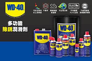 重視環保的WD-40多功能除銹防銹潤滑劑