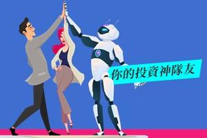富蘭克林推AI機器人理財5折優惠