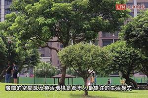 住公園的家 涵悅+擁抱綠意美好生活