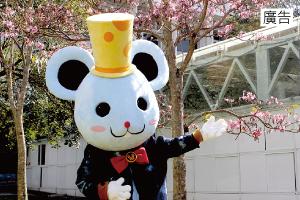 2020工藝中心春節特別活動 歡樂幸福數不盡