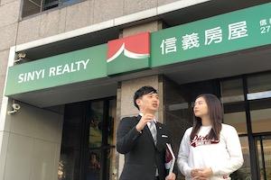 信義房屋三高門檻成領導品牌 引來同業「沾光行銷」