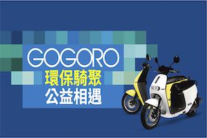 GOGORO環保騎聚.公益相遇
