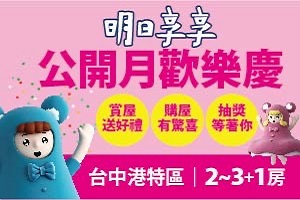 台中港明日享享公開月歡樂慶 週末兩天人潮滿滿