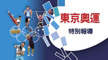 決戰東京奧運  自由體育現場直擊