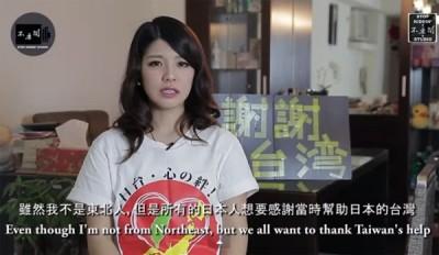 311 Thank You Taiwan 與國民黨