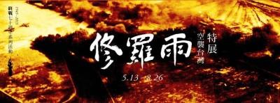 自由開講》終戰,台北大空襲七十年紀念