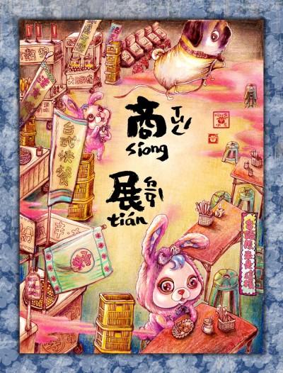 故事》【台語原來是這樣】「夜市」的台語怎麼說──藏在日常詞彙中的台灣生活史