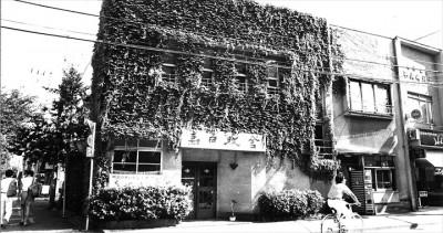 政治的日常》政治的所在:陰錯陽差的早稻田「高田牧舎」遊記