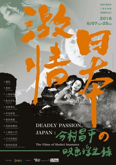 今村昌平映畫浮生錄》高雄市電影館年度大展:「激情日本-今村昌平の映畫浮生錄」