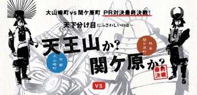日本自由行》天王山vs.關原:決戰天下的分界點
