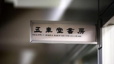 日本自由行》日本國會書店的毒舌老爹感嘆議員不讀書