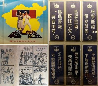 台灣回憶探險團》人類史上文化大浩劫 – 臺灣長達38年的戒嚴