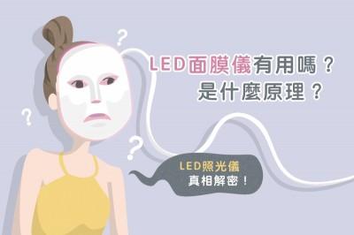 Medpartner》LED面膜儀有用嗎?是什麼原理?LED照光儀真相解密!