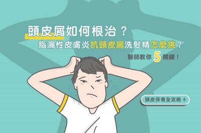 Medpartner》頭皮屑如何根治 ?脂漏性皮膚炎抗頭皮屑洗髮精怎麼挑?醫師教你 5 關鍵!