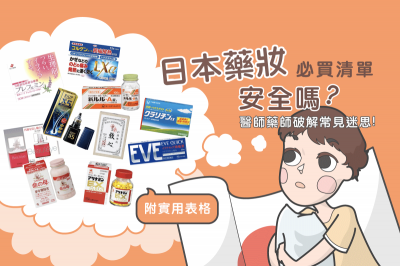 Medpartner》日本藥妝必買清單安全嗎?醫師藥師破解常見迷思!