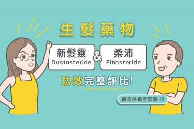 Medpartner》生髮藥物「新髮靈」Dutasteride 與「柔沛」Finasteride 功效完整評比