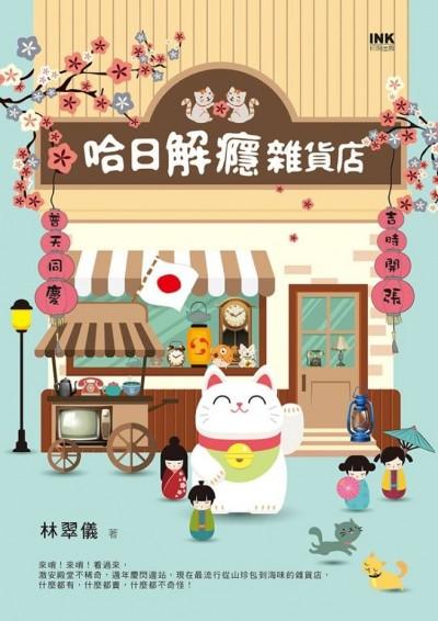 日本自由行》《哈日解癮雜貨店》推薦序:如精靈般的日本敘事