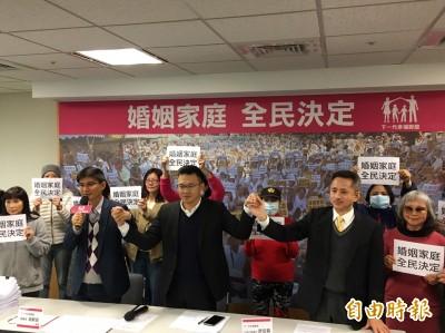 自由開講》全台高中聯名 反對「同志教育公投」!