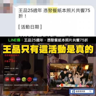 MYGOPEN》王品25週年憑聚餐紙本照片75折!其他免費禮券都假的?!