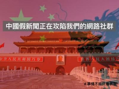 自由開講》中國假新聞正在攻陷我們的網路社群?!