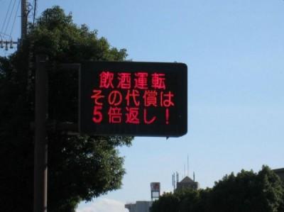 法律白話文》喝酒不開車,開車不喝酒,酒是要你害怕!