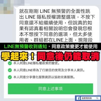 Mygopen》【學起來】LINE無預警隱私權更新,你該學起來的LINE隱私設定