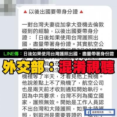 Mygopen》【假LINE】以後出國要帶身分證?中共打壓?外交部:混淆視聽