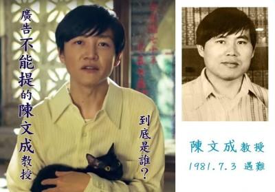 台灣回憶探險團》廣告不能提的陳文成教授,到底是誰?