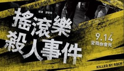 電影慢慢聊》是誰殺了《搖滾樂殺人事件》?
