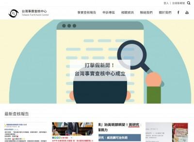 文青別鬼扯》台灣事實查核中心該先查自己吧?
