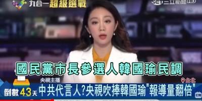胡,怎麼說》選舉泥巴戰,不可怕;可怕的是,中國黑手下毒...