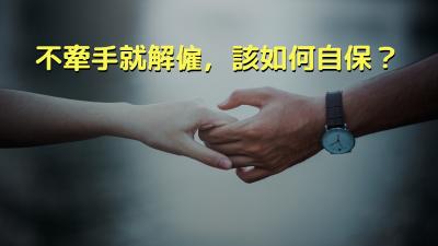 法操》【勞基法、性騷擾】不牽手就解僱,該如何自保?
