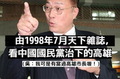 台灣回憶探險團》由1998年7月天下雜誌,看中國國民黨治下的高雄