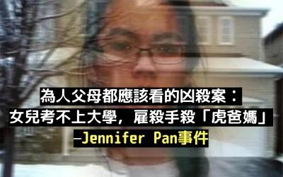 恐懼鳥》為人父母都應該看的凶殺案︰女兒考不上大學,雇殺手殺「虎爸媽」—Jennifer Pan事件
