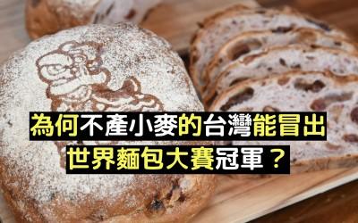 文青別鬼扯》為何不產小麥的台灣能冒出世界麵包大賽冠軍?