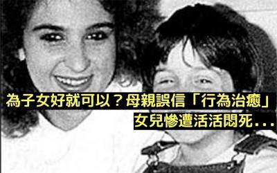 恐懼鳥》為子女好就可以?母親誤信「行為治癒」 女兒慘遭活活悶死...